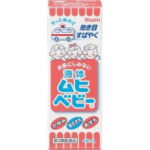 (第3類医薬品)液体ムヒベビー ( 40ml )/ ムヒ