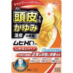 (第(2)類医薬品)ムヒHDm しみないタイプ ( 30ml )/ ムヒ