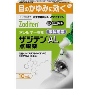 (第2類医薬品)ザジテンAL 点眼薬(セルフメディケーション税制対象) ( 10ml )/ ザジテン...