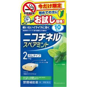 (第(2)類医薬品)(訳あり)ニコチネル スペアミント トライアルパック(セルフメディケーション税制対象) ( 10コ入 )/ ニコチネル soukai