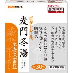 (第2類医薬品)ビタトレール 麦門冬湯エキス 細粒 ( 30包 )/ ビタトレール