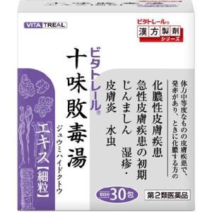 (第2類医薬品)ビタトレール 十味敗毒湯エキス細粒 ( 30包 )/ ビタトレール|soukai