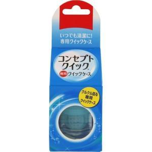 コンセプトクイック専用 クイックケース ( 1コ入 )/ コンセプト(コンタクトケア) soukai