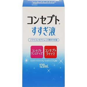 コンセプトワンステップ すすぎ液 ( 120ml )/ コンセプト(コンタクトケア)|soukai