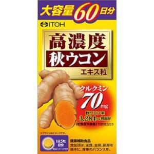 高濃度秋ウコン粒 ( 300粒 ) ( サプリ サプリメント...