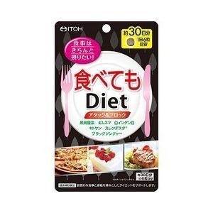 食べてもダイエット ( 180粒 )/ 井藤漢方 soukai
