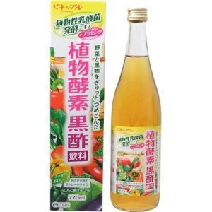 植物酵素 黒酢飲料 ( 720mL )/ 井藤漢方...