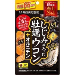 しじみの入った牡蠣ウコン+オルニチン 徳用 ( 264粒 )...