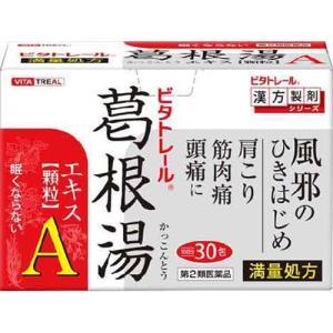 (第2類医薬品)ビタトレール 葛根湯エキス顆粒A ( 30包 )/ ビタトレール soukai