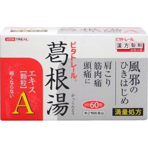 (第2類医薬品)ビタトレール 葛根湯エキス顆粒A ( 60包 )/ ビタトレール|soukai