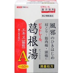 (第2類医薬品)ビタトレール 葛根湯エキス顆粒A ( 60包 )/ ビタトレール|soukai|02