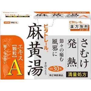 (第2類医薬品)ビタトレール 麻黄湯エキス顆粒A ( 30包 )/ ビタトレール|soukai