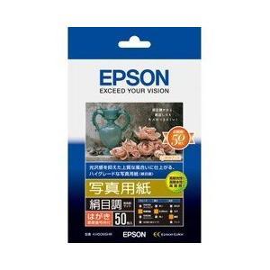 エプソン 写真用紙 絹目調 ハガキ KH50MSHR ( 50枚入 )