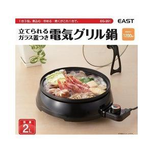 イースト 自立蓋付き電気グリル鍋 EG-251 ( 1台 )/ イースト|soukai