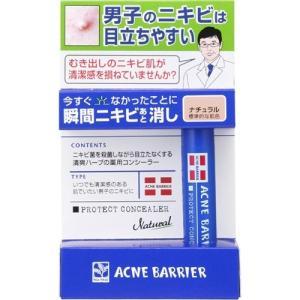 メンズアクネバリア 薬用コンシーラー ナチュラル ( 5g )/ アクネバリア|soukai