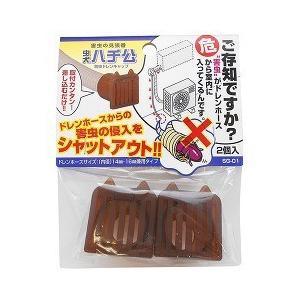 防虫ドレンキャップ 虫犬ハチ公 ( 2コ入 )|soukai