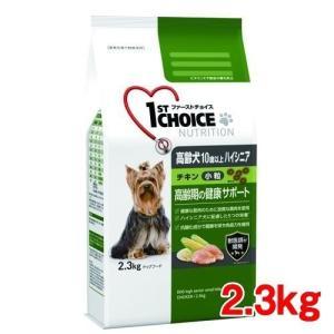 ファーストチョイス 高齢犬 ハイシニア 10歳以上 小粒 チキン ( 2.3kg )/ ファーストチョイス(1ST CHOICE)