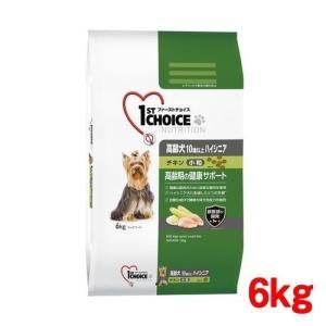ファーストチョイス 高齢犬 ハイシニア 10歳以上 小粒 チキン ( 6kg )/ ファーストチョイス(1ST CHOICE)