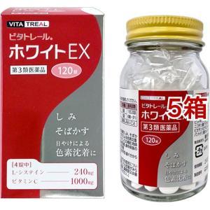 (第3類医薬品)ビタトレール ホワイトEX ( 120錠入*5箱セット )/ ビタトレール soukai