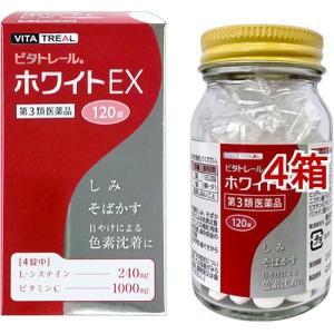 (第3類医薬品)ビタトレール ホワイトEX ( 120錠入*4箱セット )/ ビタトレール soukai