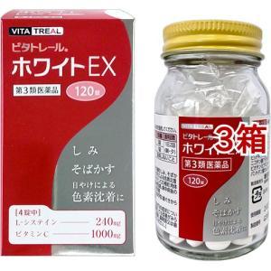 (第3類医薬品)ビタトレール ホワイトEX ( 120錠入*3箱セット )/ ビタトレール soukai