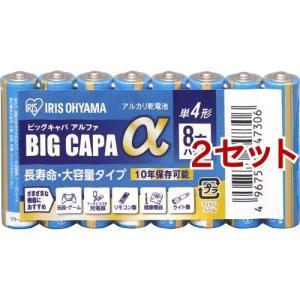アイリスオーヤマ 単4アルカリ乾電池 8本シュリンク LR03IB/8S ( 1パック*2コセット )/ アイリスオーヤマ|soukai