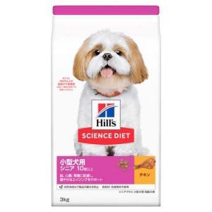 (今だけ特別価格)サイエンスダイエット 小型犬用 10歳以上 シニアプラス 高齢犬用 チキン ( 3kg )/ サイエンスダイエット