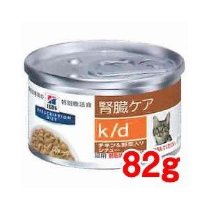 プリスクリプションダイエット 猫 腎臓ケア k/d チキン&野菜入りシチュー ( 82g )/ ヒルズ プリスクリプション・ダイエット