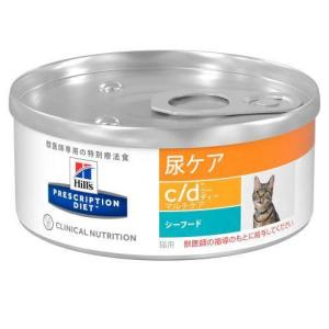 ヒルズ プリスクリプション・ダイエット 猫用 c/d マルチケア 粗挽き シーフード 缶 ( 156g )/ ヒルズ プリスクリプション・ダイエット