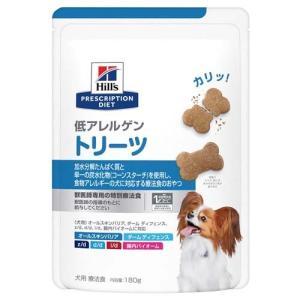 ヒルズ プリスクリプション・ダイエット 犬用 低アレルゲン トリーツ ( 180g )/ ヒルズ プリスクリプション・ダイエット