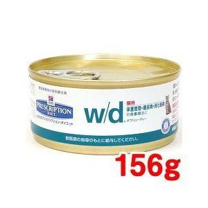 ヒルズ プリスクリプション・ダイエット 猫用 w/d 缶詰 ( 156g )/ ヒルズ プリスクリプション・ダイエット ( 特別療法食 )