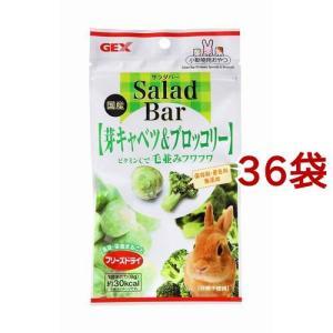 サラダバー 芽キャベツ&ブロッコリー ( 8g...の関連商品9