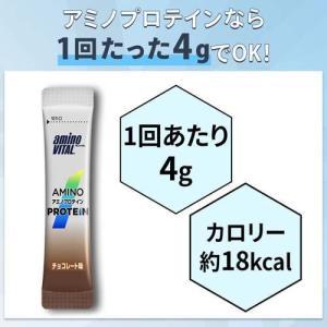 アミノバイタル アミノプロテイン 甘さスッキリチョコレート味 ( 60本入*2コセット )/ アミノバイタル(AMINO VITAL)|soukai|03