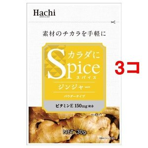 ハチ食品 カラダにスパイス ジンジャー(ビタミンE配合) ( 30g*3コセット )/ Hachi(ハチ)|soukai