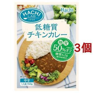 ハチラボ 低糖質チキンカレー 中辛 ( 150g*3コセット )/ Hachi(ハチ)|soukai