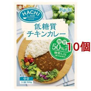 ハチラボ 低糖質チキンカレー 中辛 ( 150g*10コセット )/ Hachi(ハチ)|soukai