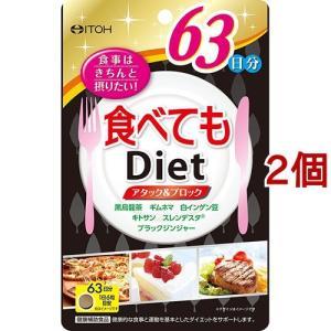 食べてもダイエット 63日分 ( 378粒*2コセット )/ 井藤漢方 soukai