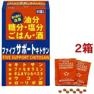 ファイブサポートキトサン (ファセオラミン含有) ( 8粒*50袋入*2コセット )/ メタボリック soukai