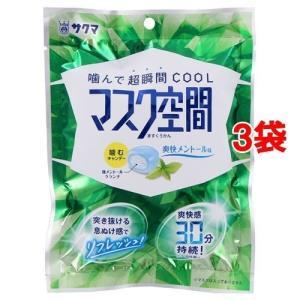 サクマ製菓 マスク空間 ( 64g*3袋セット )/ サクマ|soukai