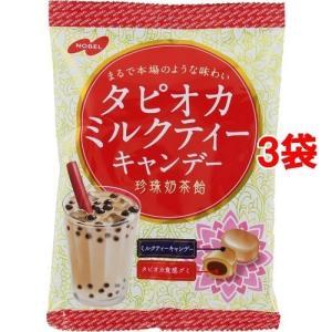 ノーベル製菓 タピオカミルクティーキャンデー ( 90g*3袋セット )