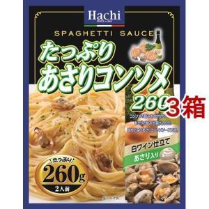 ハチ食品 たっぷりあさりコンソメ260 ( 260g*3箱セット )/ Hachi(ハチ)|soukai
