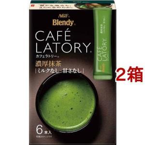 ブレンディ カフェラトリー スティック 濃厚抹茶 ( 7.5g*6本入*2箱セット )/ ブレンディ...