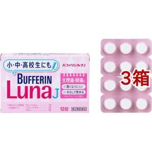 (第2類医薬品)バファリン ルナJ ( 12錠*3箱セット )/ バファリン