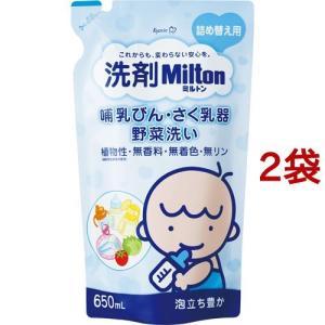 洗剤ミルトン 哺乳びん・さく乳器・野菜洗い 詰め替え用 ( 650mL*2袋セット )/ ミルトン