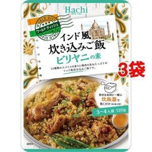 Hachi(ハチ) ワールドディッシュ インド風炊き込みご飯 ビリヤニの素 3-4人前 ( 120g*3袋セット )/ Hachi(ハチ)|soukai
