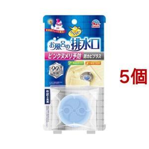 らくハピ お風呂の排水口 ピンクヌメリ予防 防カビプラス ( 5個セット )/ らくハピ