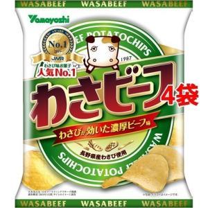 ポテトチップス わさビーフ ( 55g*4袋セット )