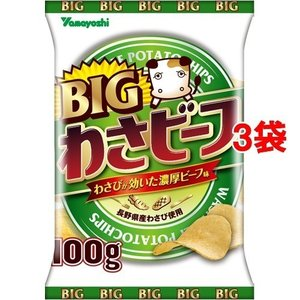 ポテトチップス BIGわさビーフ ( 100g*3袋セット )