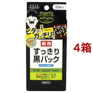 メンズソフティモ 角栓すっきり黒パック ( 10枚入*4箱セット )/ メンズソフティモ soukai
