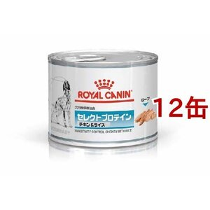 ロイヤルカナン 犬用 セレクトプロテイン チキン&ライス ウェット 缶 ( 200g*12缶セット )/ ロイヤルカナン療法食|soukai